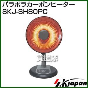 SKジャパン パラボラカーボンヒーター SKJ-SH80PC|truetools
