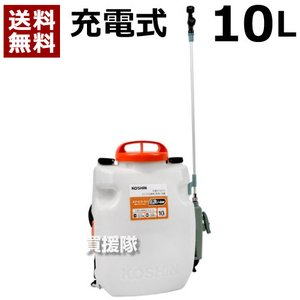 工進 充電式噴霧器 10L スマートコーシン SLS-10|truetools