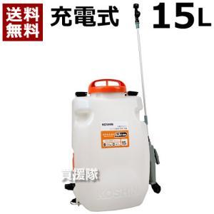 工進 充電式噴霧器 15L スマートコーシン SLS-15|truetools
