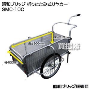 昭和ブリッジ 折りたたみ式リヤカー 自転車接続金具付き SMC-10C|truetools