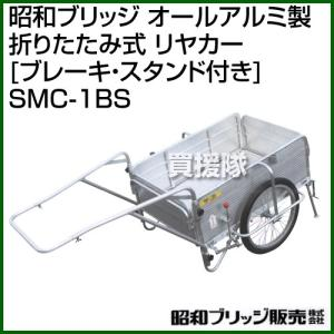 昭和ブリッジ オールアルミ製 折りたたみ式 リヤカー ブレーキ・スタンド付き SMC-1BS|truetools