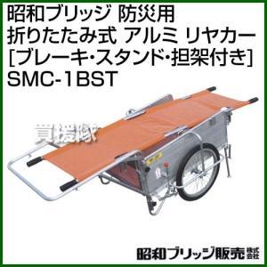 昭和ブリッジ 防災用 折りたたみ式 アルミ リヤカー ブレーキ・スタンド・担架付き SMC-1BST|truetools