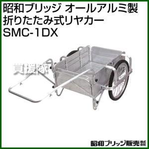 昭和ブリッジ オールアルミ製 折りたたみ式リヤカー SMC-1DX|truetools