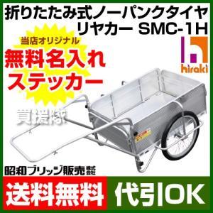 折りたたみ式アルミ リヤカー SMC-1H 昭和ブリッジ|truetools