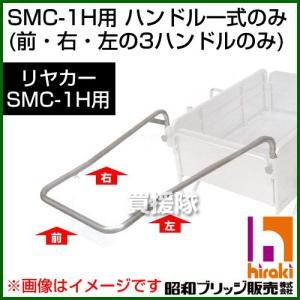昭和ブリッジ SMC-1H用交換部品 ハンドル一式|truetools