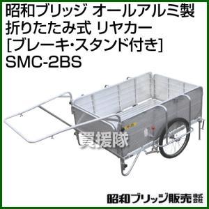 昭和ブリッジ オールアルミ製 折りたたみ式 リヤカー ブレーキ・スタンド付き SMC-2BS truetools