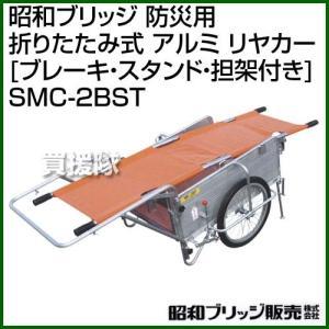 昭和ブリッジ 防災用 折りたたみ式 アルミ リヤカー ブレーキ・スタンド・担架付き SMC-2BST|truetools