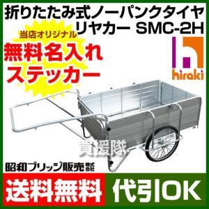 折りたたみ式アルミ リヤカー SMC-2H 昭和ブリッジ truetools