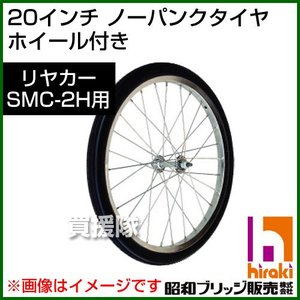 昭和ブリッジ SMC-2H用交換部品 20インチ ノーパンクタイヤ ホイール付き 1本|truetools