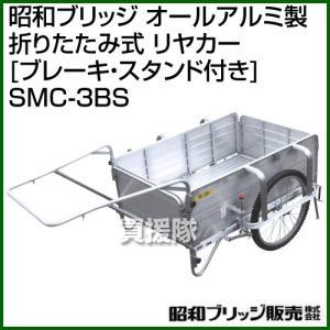 昭和ブリッジ オールアルミ製 折りたたみ式 リヤカー ブレーキ・スタンド付き SMC-3BS|truetools