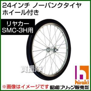 昭和ブリッジ SMC-3H用交換部品 24インチ ノーパンクタイヤ ホイール付き 1本|truetools