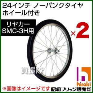 昭和ブリッジ SMC-3H用交換部品 24インチ ノーパンクタイヤ ホイール付き 2本|truetools