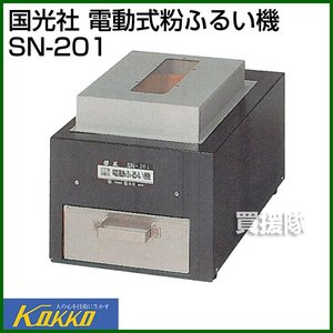 国光社 電動式粉ふるい機 SN-201|truetools