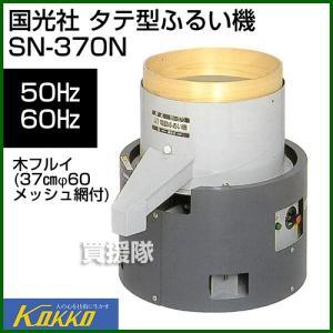 国光社 タテ型ふるい機 SN-370N truetools
