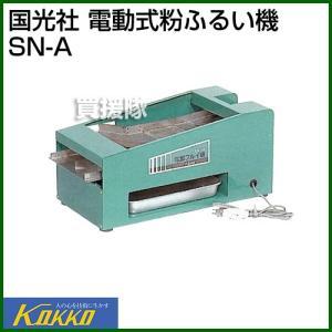 国光社 電動式粉ふるい機 SN-A truetools