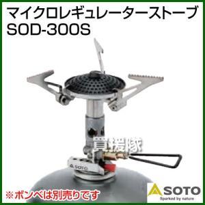 マイクロレギュレーターストーブ SOD-300S SOTO|truetools