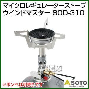 マイクロレギュレーターストーブ ウインドマスター SOD-310 SOTO|truetools