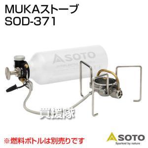 MUKAストーブ SOD-371 SOTO|truetools