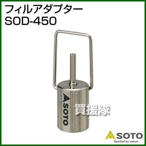 フィルアダプター SOD-450 SOTO|truetools
