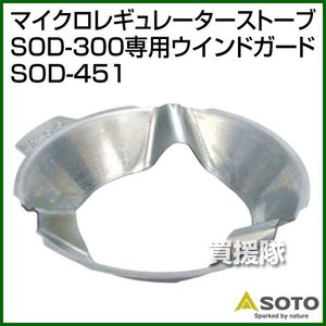 マイクロレギュレーターストーブ専用ウインドスクリーン SOD-451 SOTO|truetools
