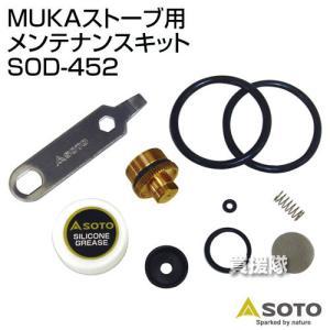 MUKAストーブ用 メンテナンスキット 交換用9点セット SOD-452 SOTO truetools