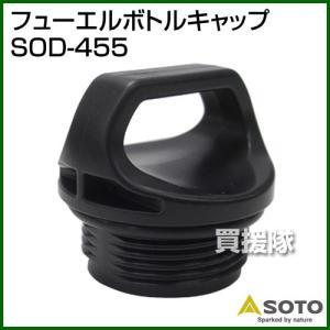 フューエルボトルキャップ 交換用 SOD-455 SOTO|truetools