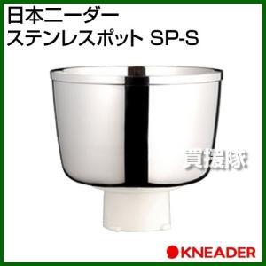 日本ニーダー ステンレスポット SP-S|truetools