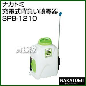 ナカトミ 充電式背負い噴霧器 SPB-1210|truetools