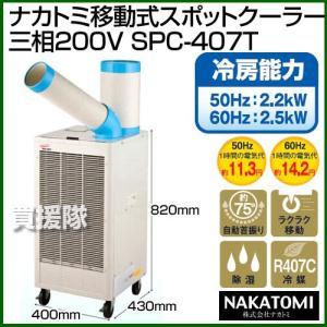 ナカトミ 移動式スポットクーラー 三相200V SPC-407T スポットエアコン|truetools