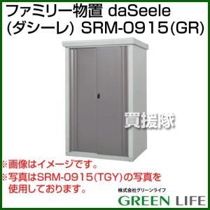 グリーンライフ ファミリー物置 daSeele ダシーレ SRM-0915 GR カラー:グリーン|truetools