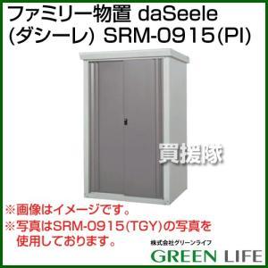 グリーンライフ ファミリー物置 daSeele ダシーレ SRM-0915 PI カラー:ピンク|truetools