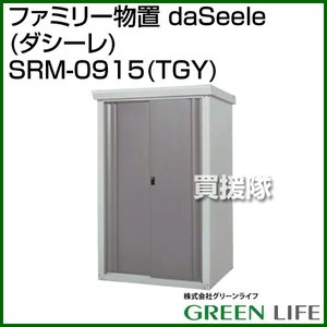 グリーンライフ ファミリー物置 daSeele ダシーレ SRM-0915 TGY カラー:チタングレー|truetools