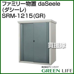 グリーンライフ ファミリー物置 daSeele ダシーレ SRM-1215 GR カラー:グリーン|truetools