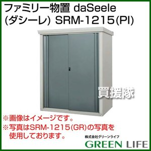 グリーンライフ ファミリー物置 daSeele ダシーレ SRM-1215 PI カラー:ピンク|truetools