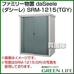グリーンライフ ファミリー物置 daSeele ダシーレ SRM-1215 TGY カラー:チタングレー|truetools
