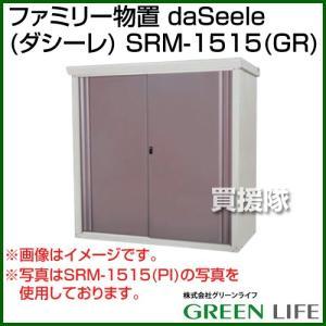 グリーンライフ ファミリー物置 daSeele ダシーレ SRM-1515 GR カラー:グリーン|truetools