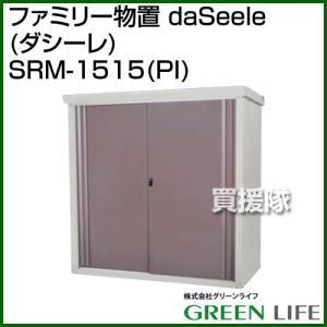 グリーンライフ ファミリー物置 daSeele ダシーレ SRM-1515 PI カラー:ピンク|truetools