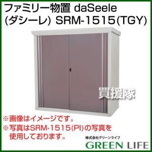 グリーンライフ ファミリー物置 daSeele ダシーレ SRM-1515 TGY カラー:チタングレー|truetools