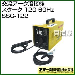 スター電器 スズキッド 交流アーク溶接機 スターク 120 60Hz SSC-122|truetools
