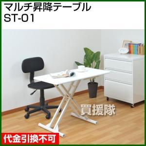 マルチ昇降テーブル ST-01 truetools