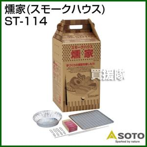 SOTO 燻家 スモークハウス ST-114|truetools