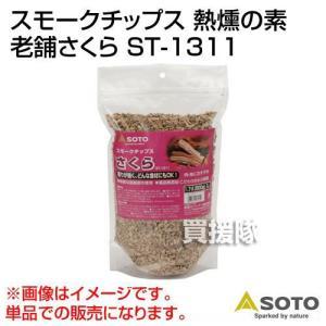 SOTO スモークチップス 熱燻の素 老舗さくら ST-1311|truetools