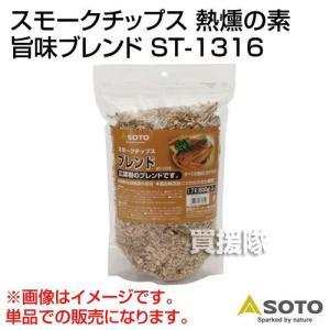 SOTO スモークチップス 熱燻の素 旨味ブレンド ST-1316