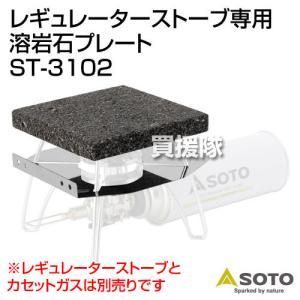 レギュレーターストーブ用溶岩石プレート ST-3102 SOTO truetools
