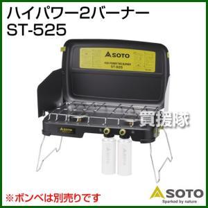ハイパワー2バーナー ST-525 SOTO truetools