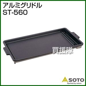 アルミグリドル ST-560 SOTO truetools