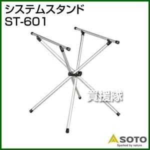 システムスタンド ST-601 SOTO