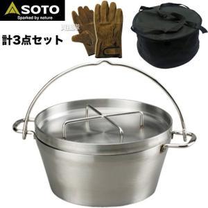 ダッチオーブン SOTO ステンレス 10インチ ST-910 3点セット|truetools