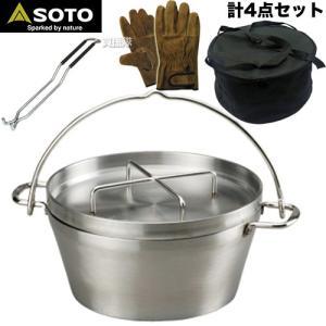 ダッチオーブン SOTO ステンレス 10インチ ST-910 4点セット|truetools