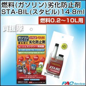 燃料劣化防止剤STA-BIL スタビル 14.8ml/燃料0.2〜10L用|truetools